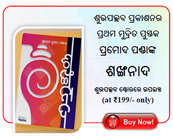 Buy Buy Odia Book Shankhanada from Shubhapallaba Store